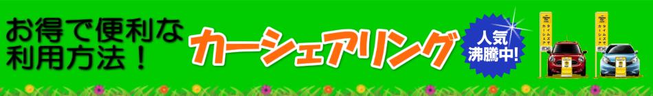 【大阪店舗】 大阪空港北店 | お得で便利なカーシェアリング利用方法!